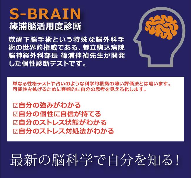S-BRAIN