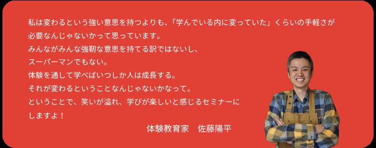 セミナー佐藤陽平メッセージ