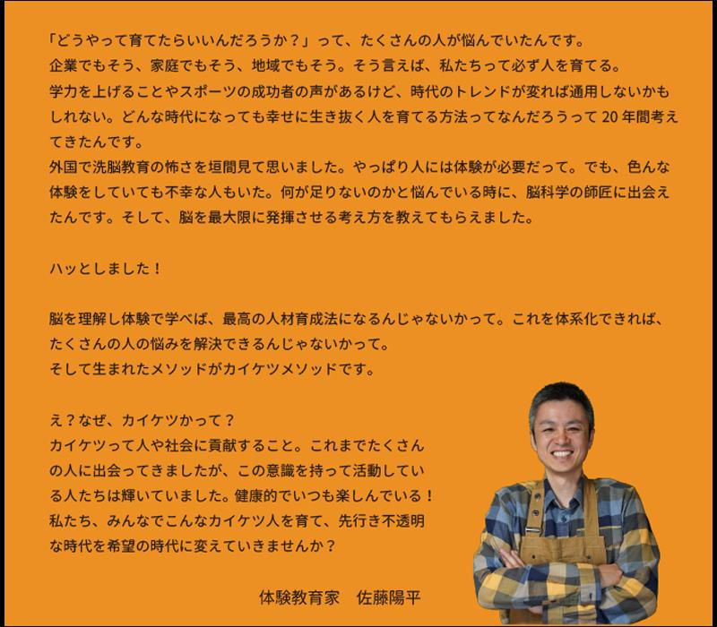 佐藤陽平 メッセージ