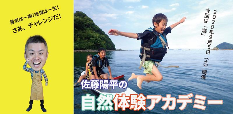佐藤陽平の自然体験アカデミー